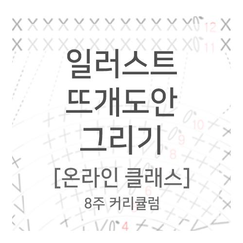 일러스트 뜨개도안 그리기(전편)-[1강~8강수업] / 10% 할인