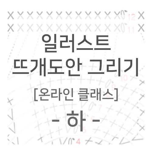일러스트 뜨개도안 그리기(하)-[5강~8강수업]